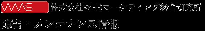 障害・メンテナンス情報 株式会社WEBマーケティング総合研究所